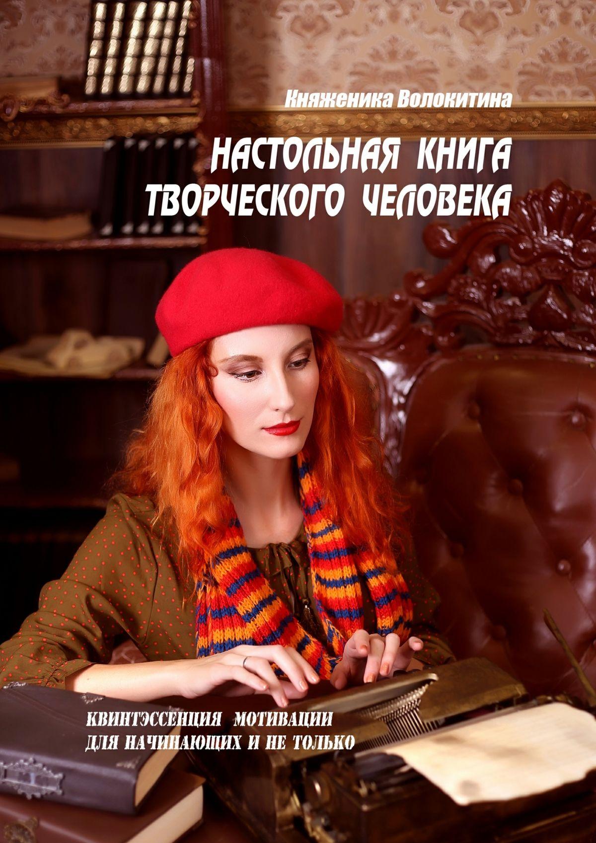 Княженика Волокитина Настольная книга творческого человека. Квинтэссенция мотивации для начинающих инетолько