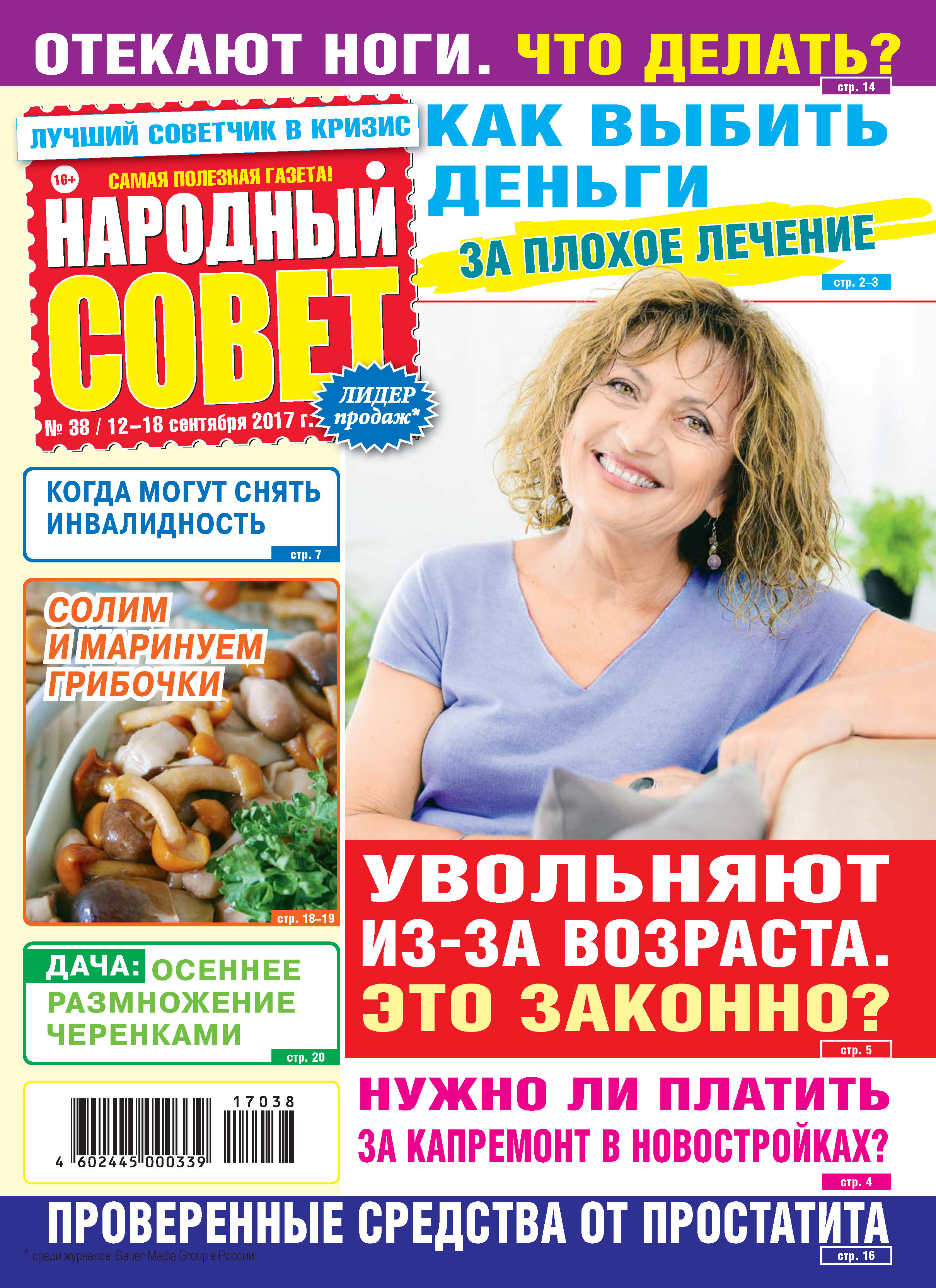 Отсутствует Народный совет №38/2017