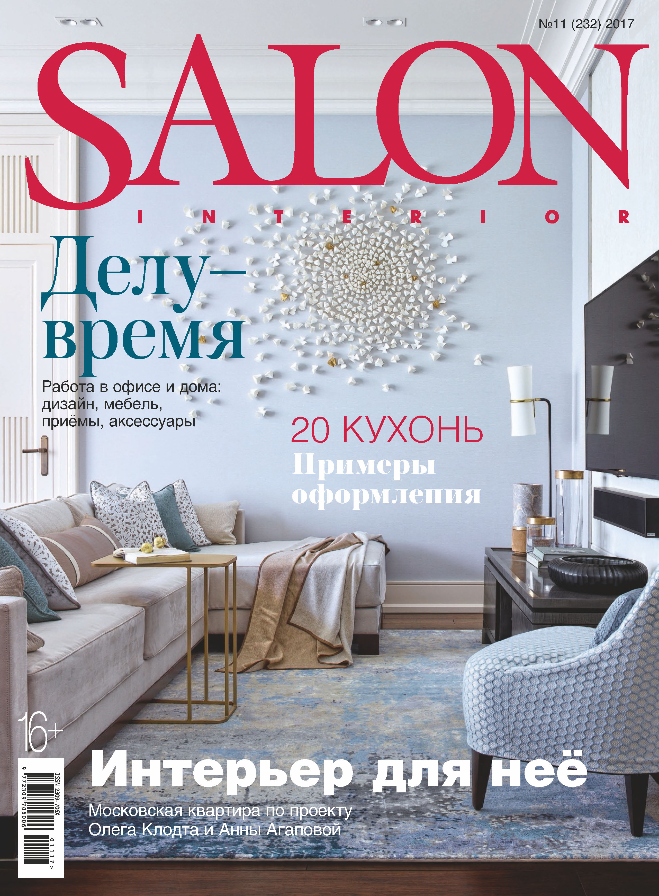 Отсутствует SALON-interior №11/2017