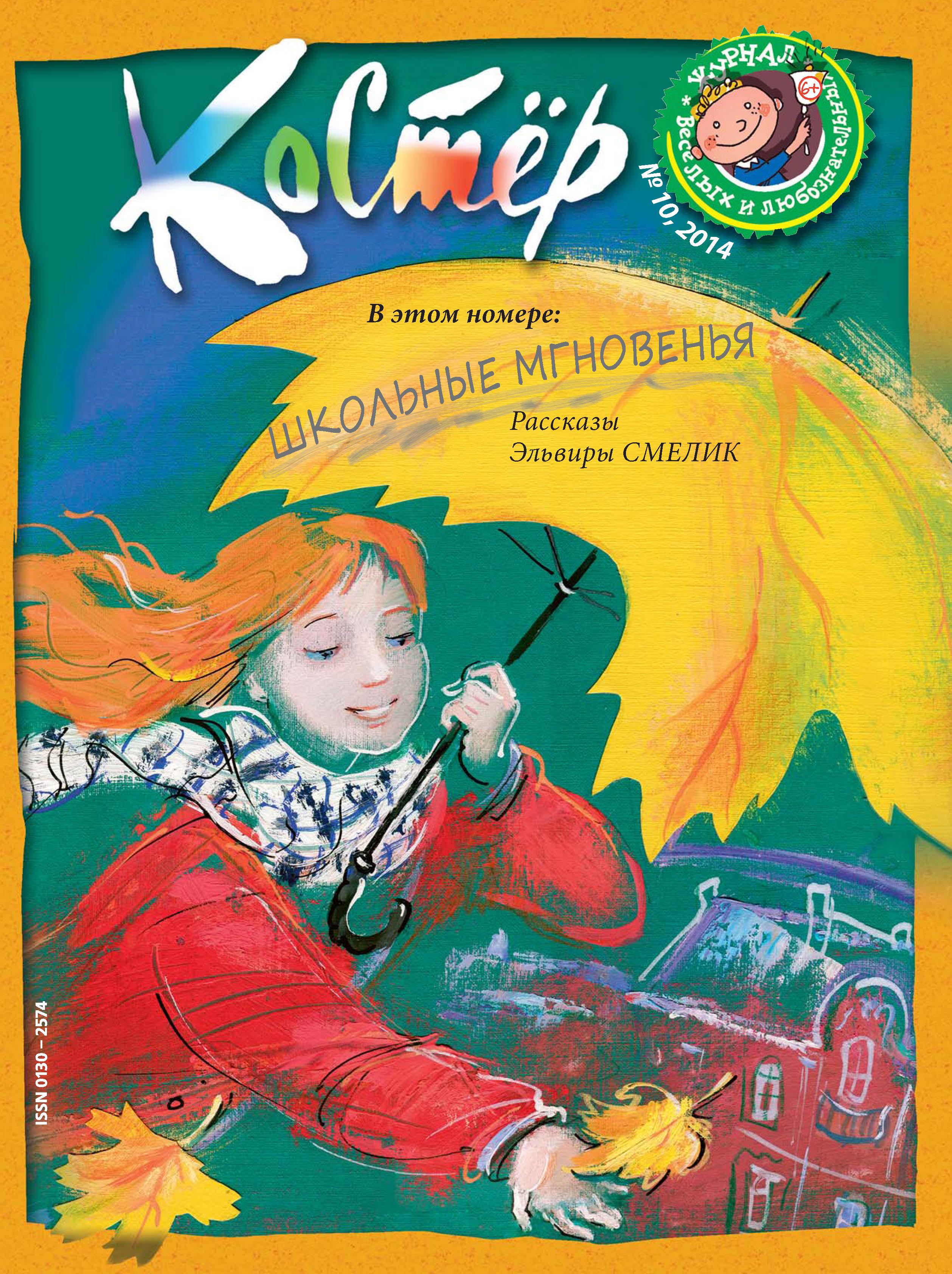 Отсутствует Журнал «Костёр» №10/2014 отсутствует журнал костёр 08 2014