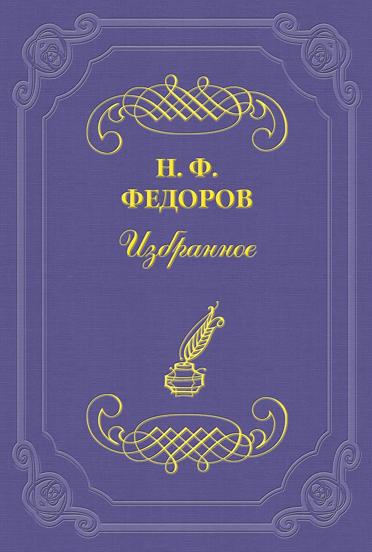 Николай Федоров О «чрезмерности» и недостаточности истории николай федоров к вопросу о двух разумах
