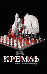 Сергей Сергеев Кремль сергей кремлев тайны 45 го от арденн и балатона до хингана и хиросимы