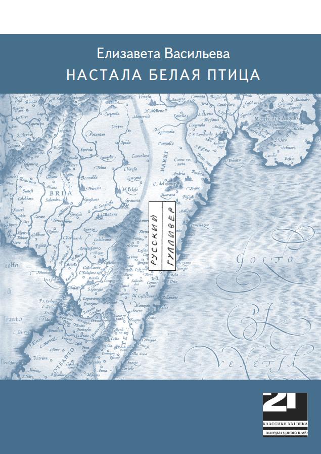 Елизавета Васильева Настала белая птица