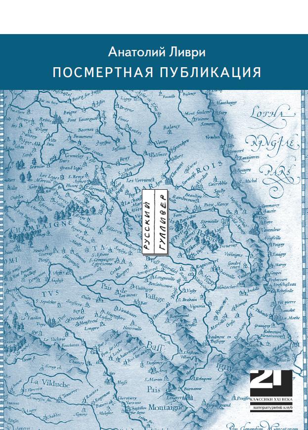 Анатолий Владимирович Ливри Посмертная публикация (стихи) цена