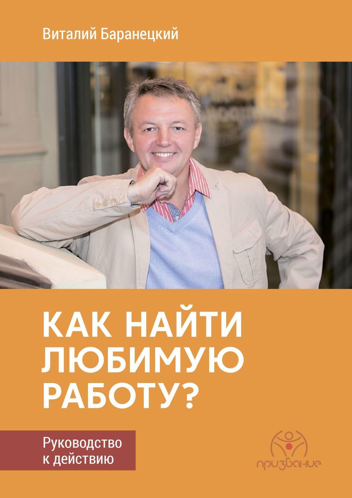 Виталий Баранецкий Как найти любимую работу? Руководство к действию как найти работу энциклопедия
