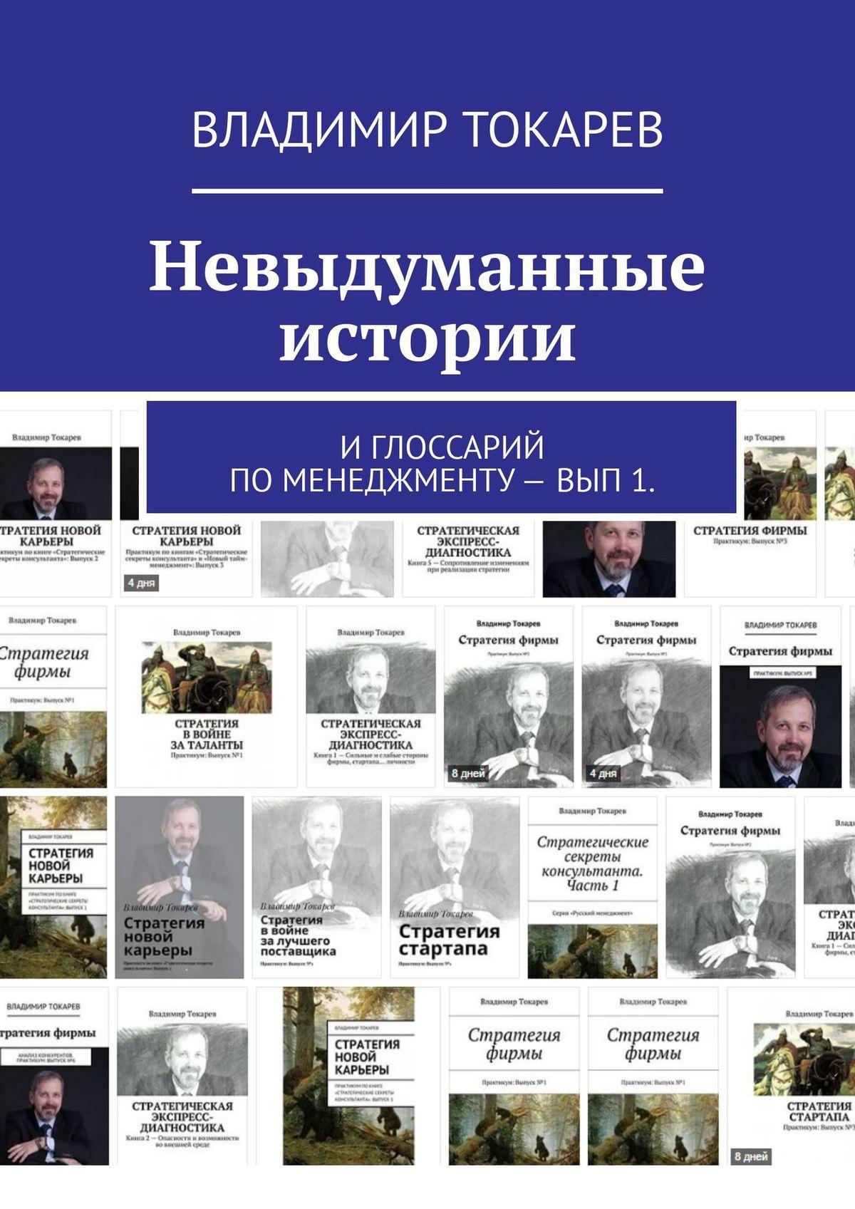 Владимир Токарев Невыдуманные истории. И глоссарий по менеджменту– вып1.