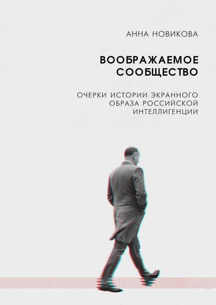 А. А. Новикова Воображаемое сообщество. Очерки истории экранного образа российской