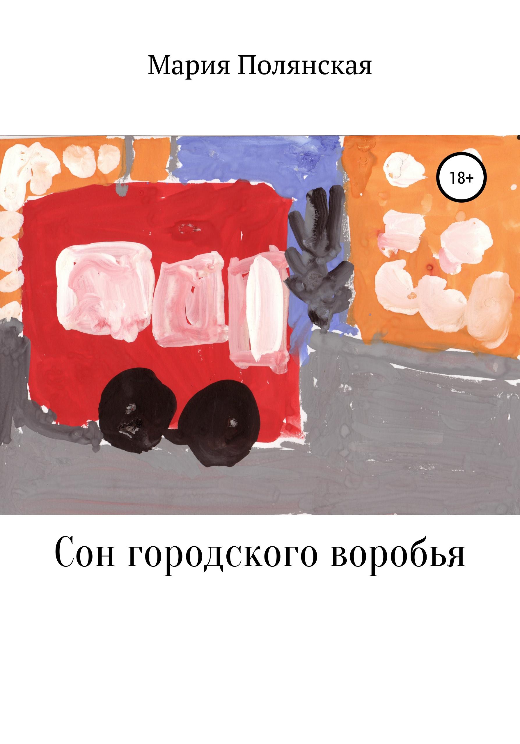 Мария Витальевна Полянская Сон городского воробья экономичность и энергоемкость городского транспорта