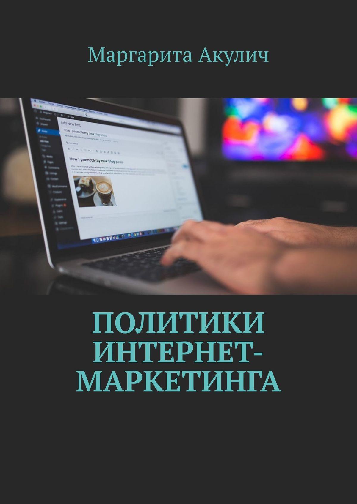 лучшая цена Маргарита Акулич Политики интернет-маркетинга. Интернет-аукционы. Торговые интернет-площадки иторговля