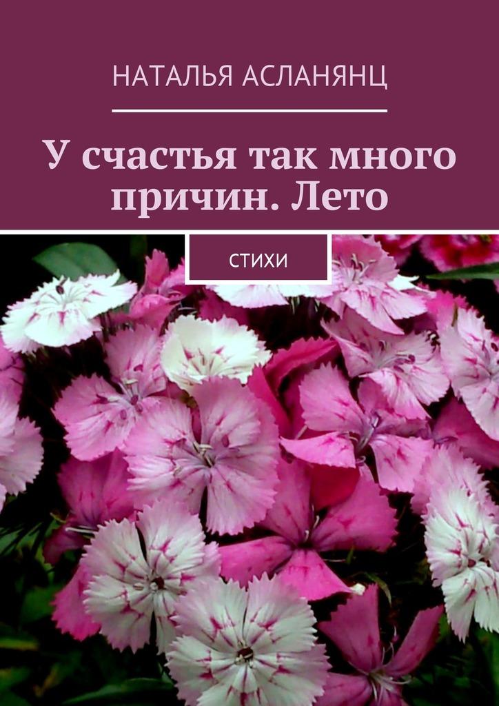 Наталья Асланянц Усчастья так много причин.Лето. Стихи ясно новые стихи и письма счастья