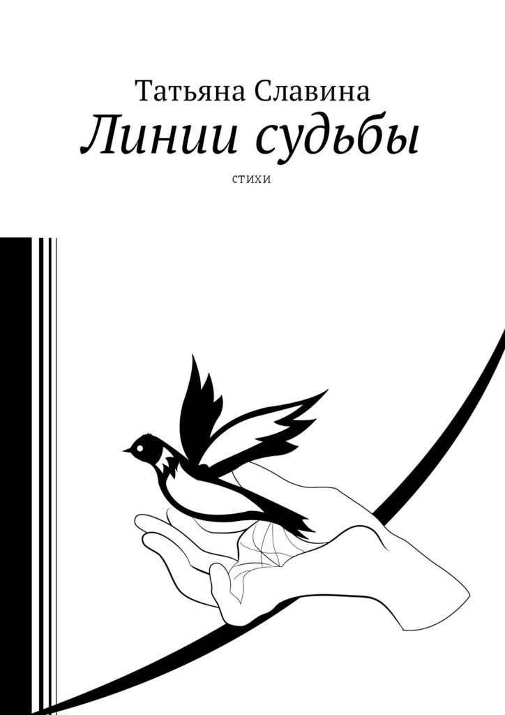 Татьяна Славина Линии судьбы. Стихи