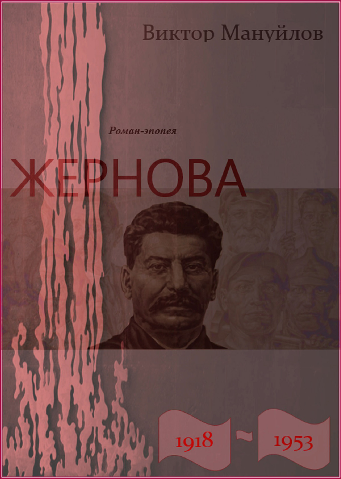 Виктор Мануйлов Жернова. 1918–1953. Книга третья. Двойная жизнь бенедикт сарнов сталин и писатели книга третья