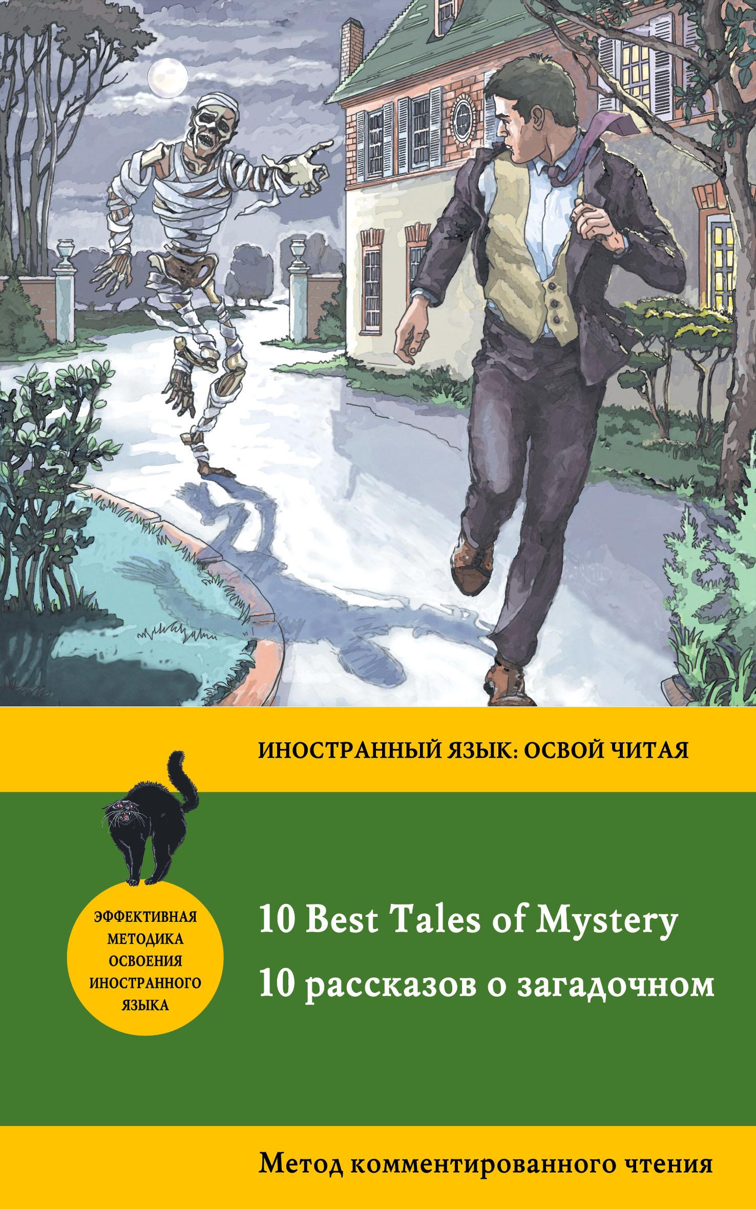 10 rasskazov o zagadochnom 10 best tales of mystery metod kommentirovannogo chteniya