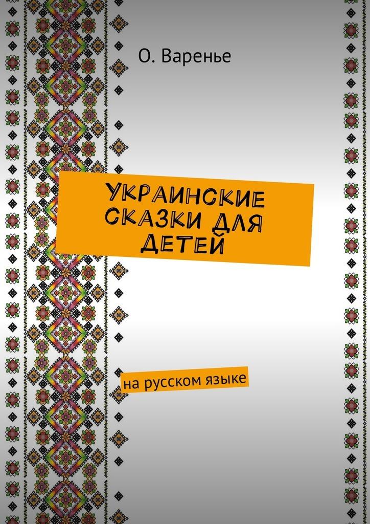 Ольга Даниловна Варенье Украинские сказки для детей. Нарусском языке