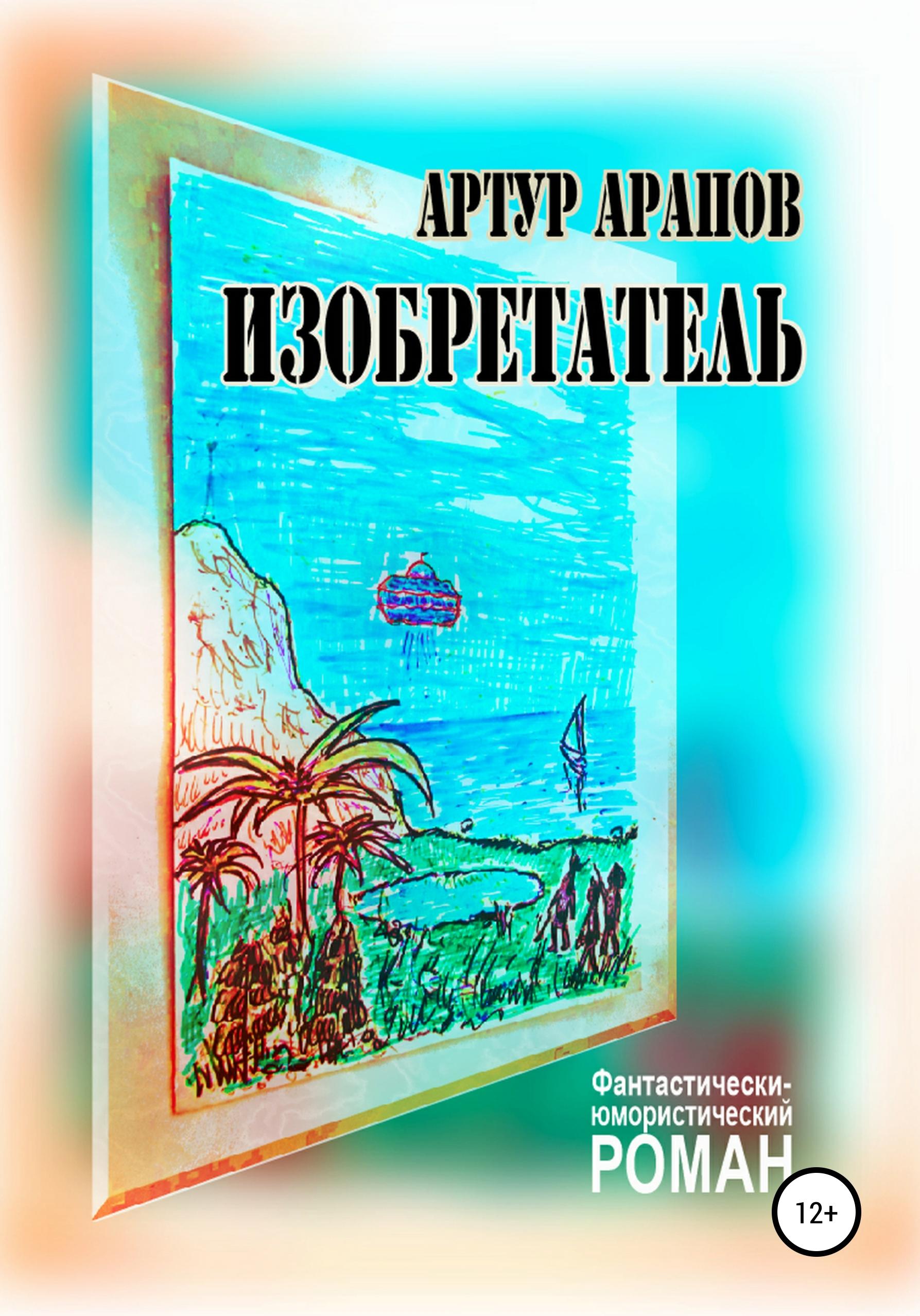 Артур Арапов Изобретатель цена 2017