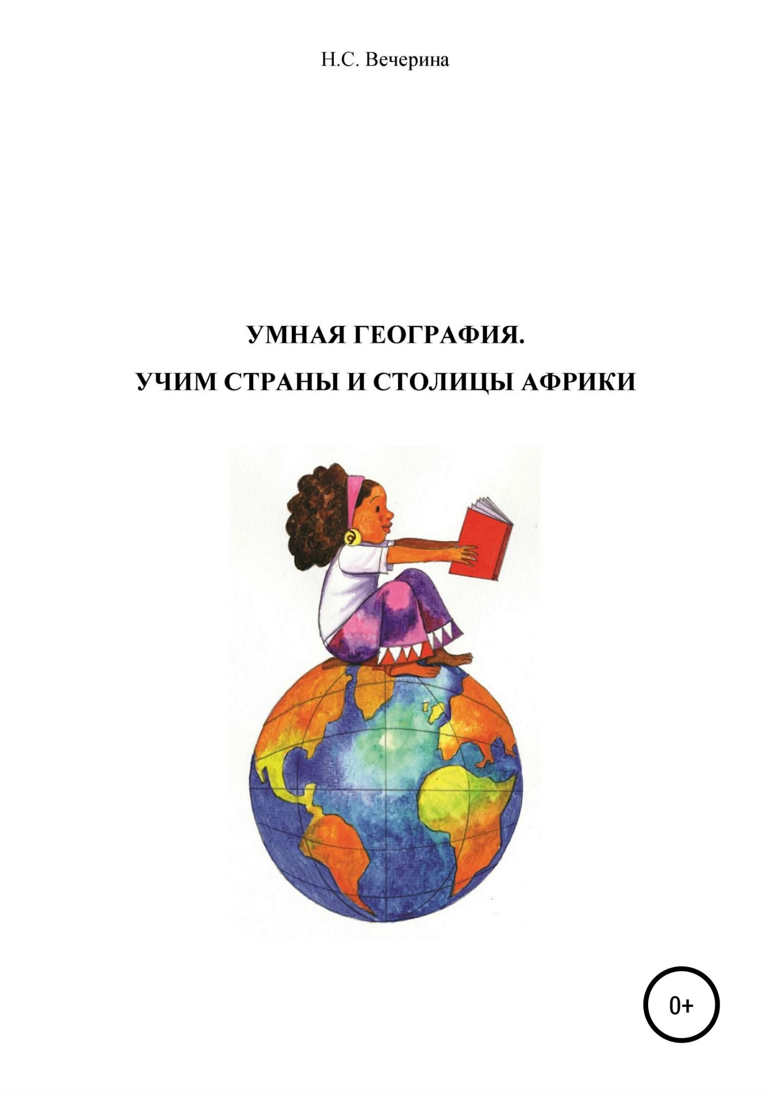 Наталья Сергеевна Вечерина Мнемотехника для школьников. Учим столицы стран Африки