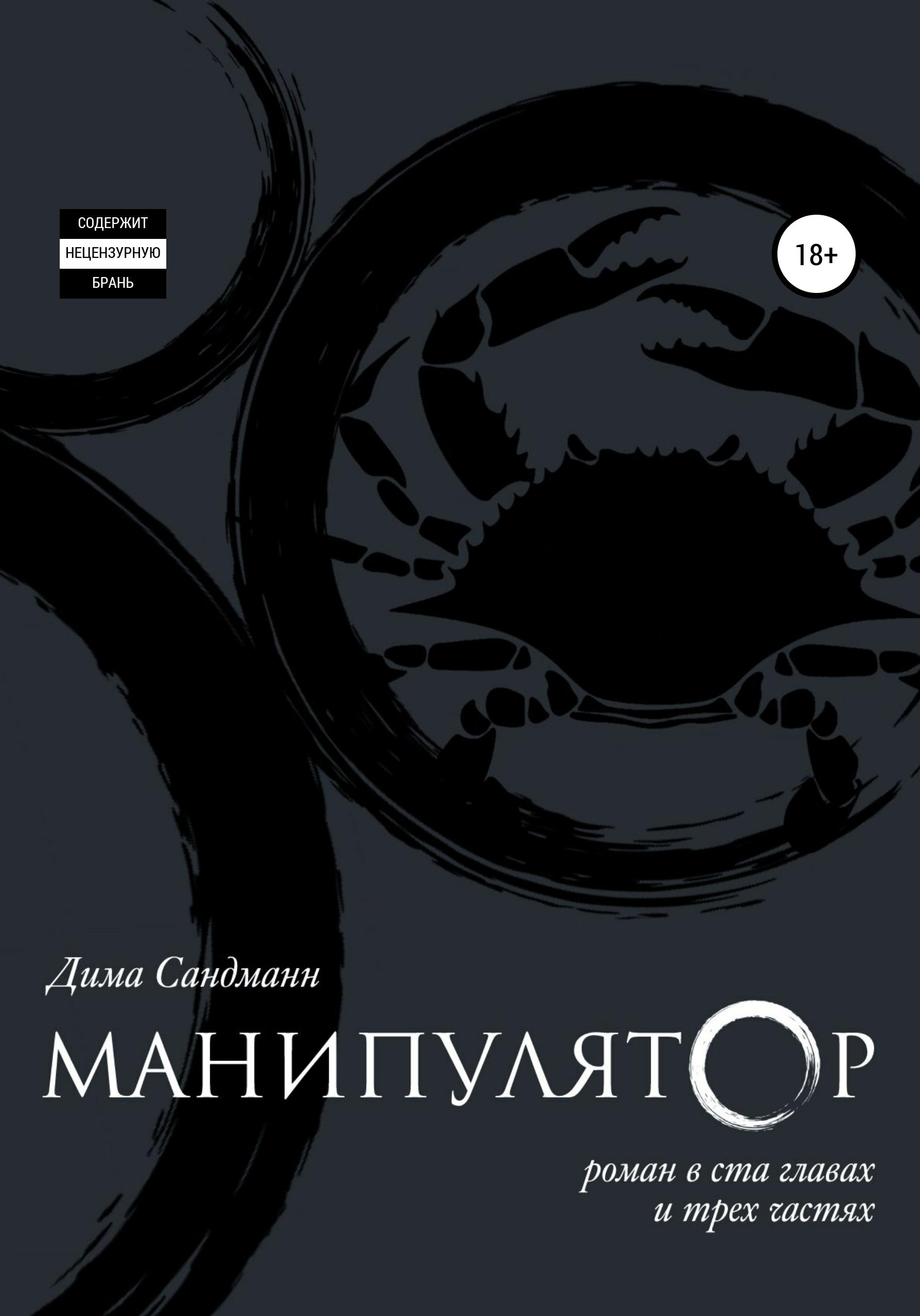 Дима Сандманн Манипулятор. Глава 042 дима сандманн манипулятор глава 009