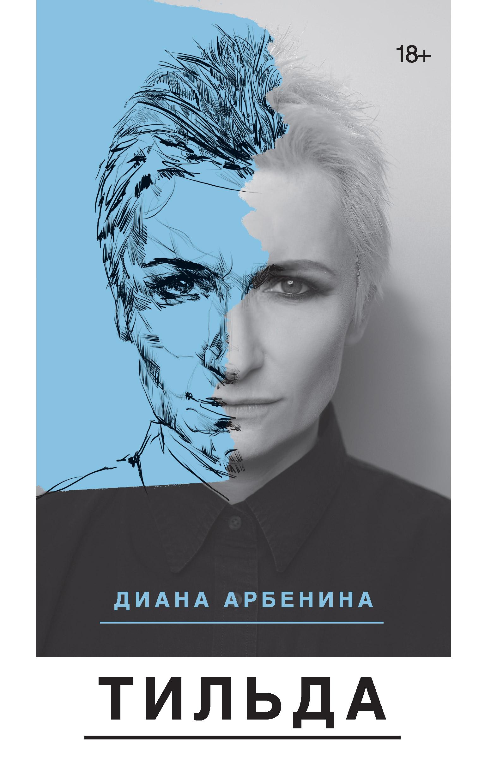 Диана Арбенина Тильда (сборник) диана арбенина бег