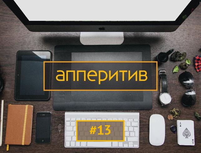 Леонид Боголюбов Мобильная разработка с AppTractor #13