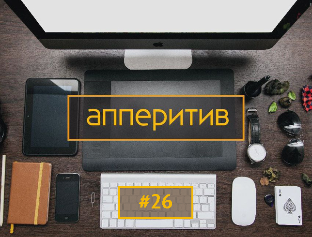 Леонид Боголюбов Мобильная разработка с AppTractor #26