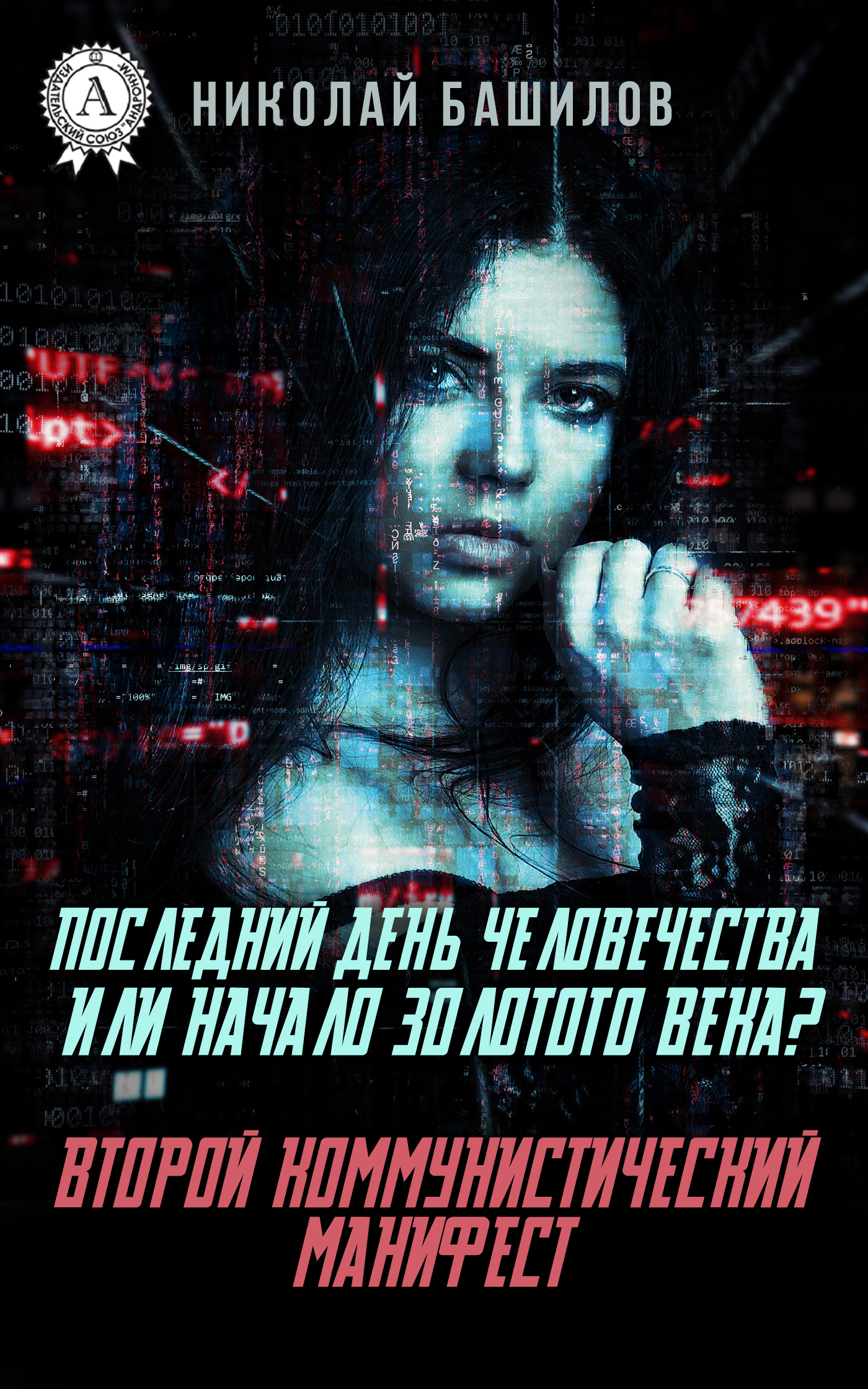 Николай Башилов Последний день человечества или начало Золотого Века? Второй коммунистический манифест