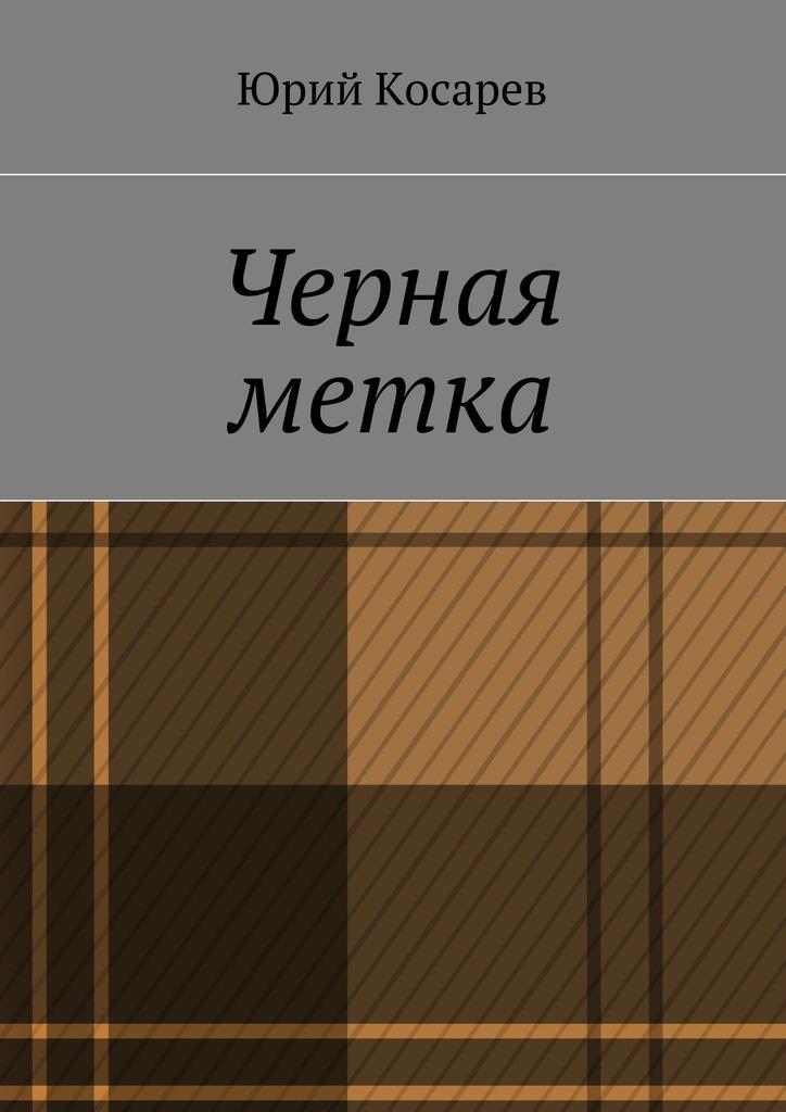 цена на Юрий Косарев Черная метка