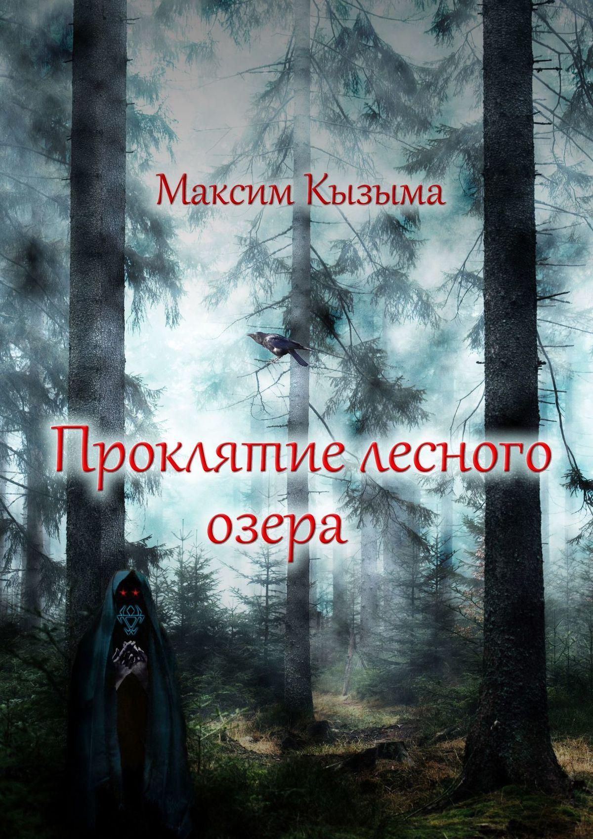 Максим Кызыма Проклятие лесного озера деревушка у озера