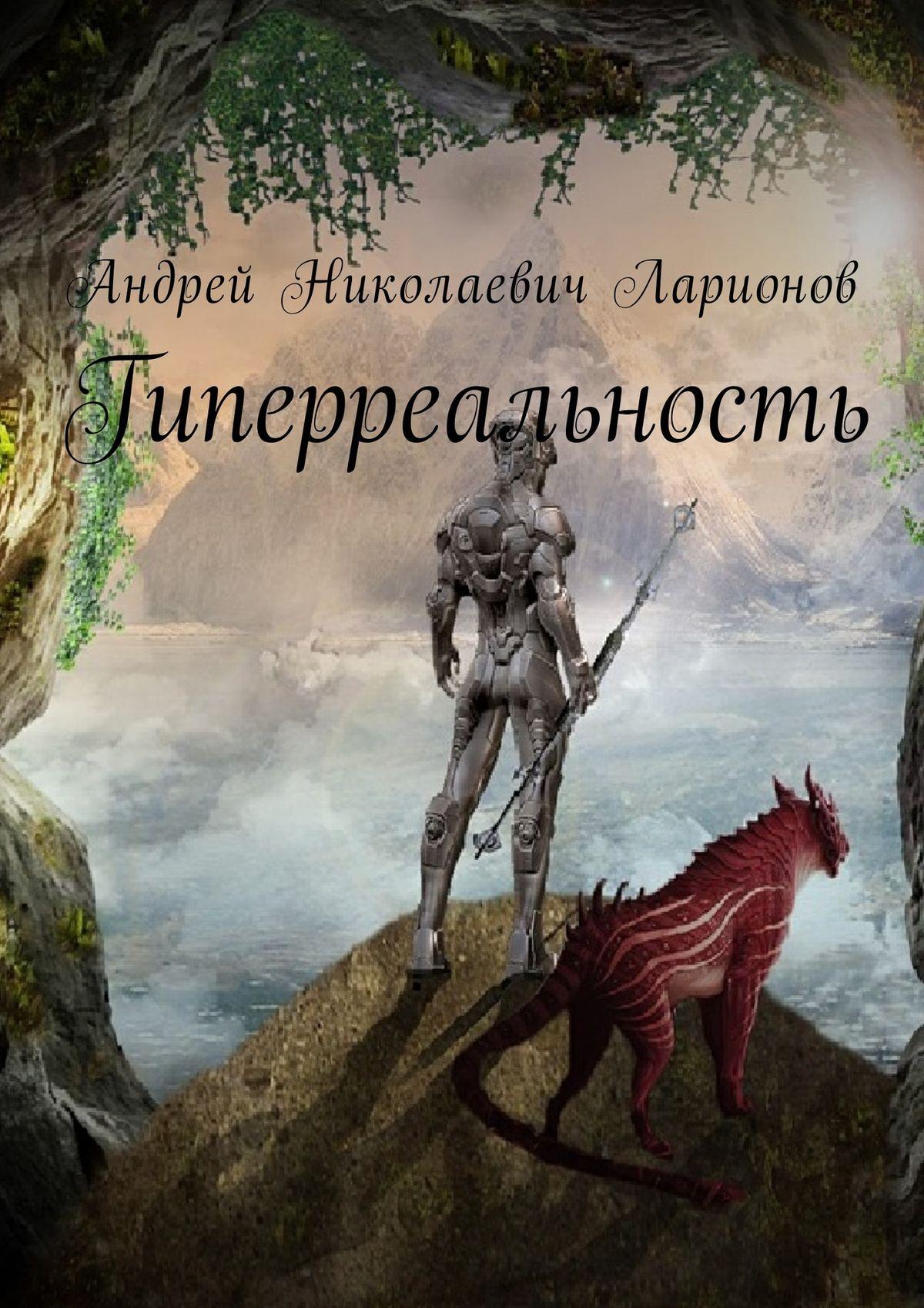Андрей Николаевич Ларионов Гиперреальность цена