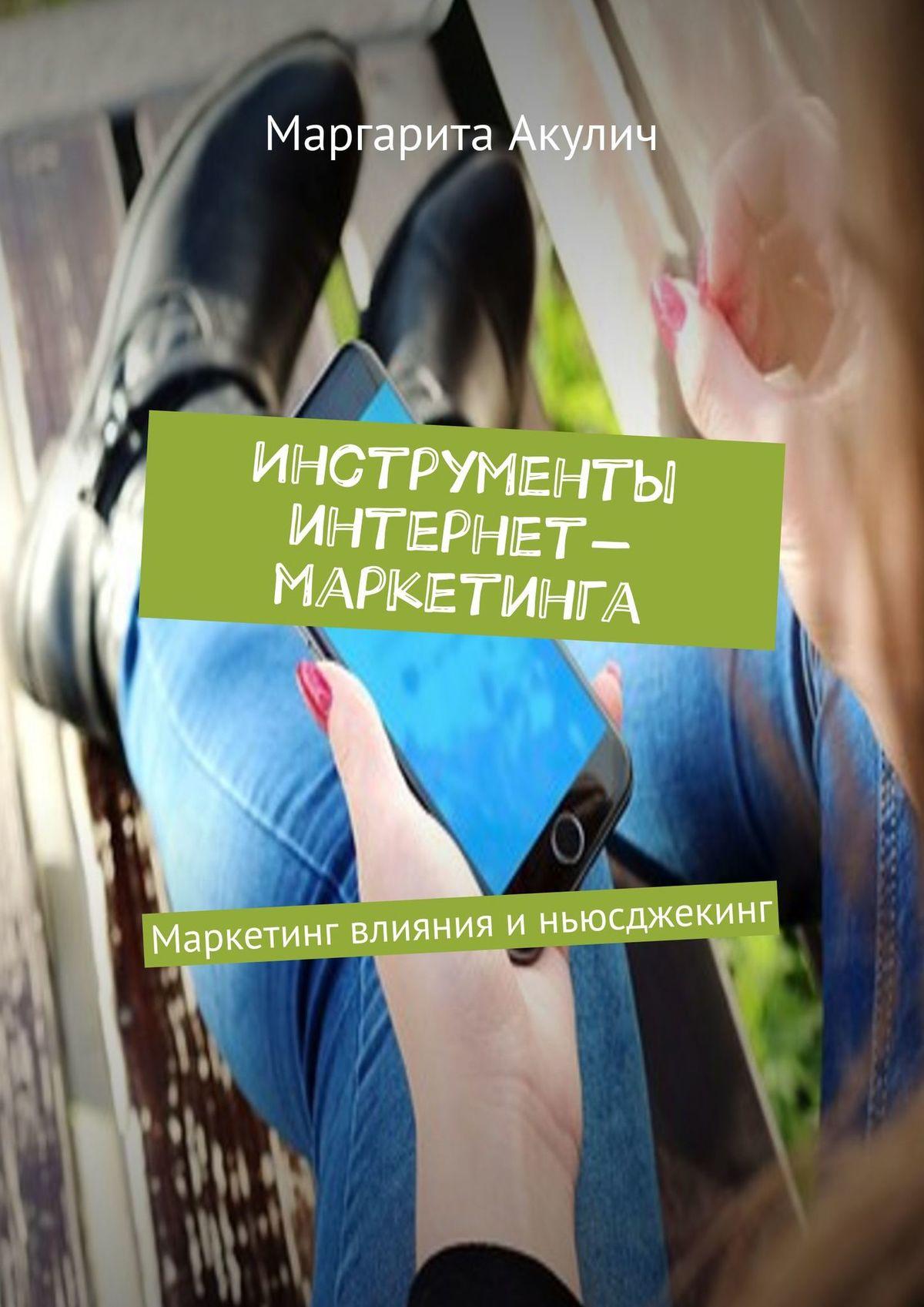 лучшая цена Маргарита Акулич Инструменты интернет-маркетинга. Маркетинг влияния и ньюсджекинг