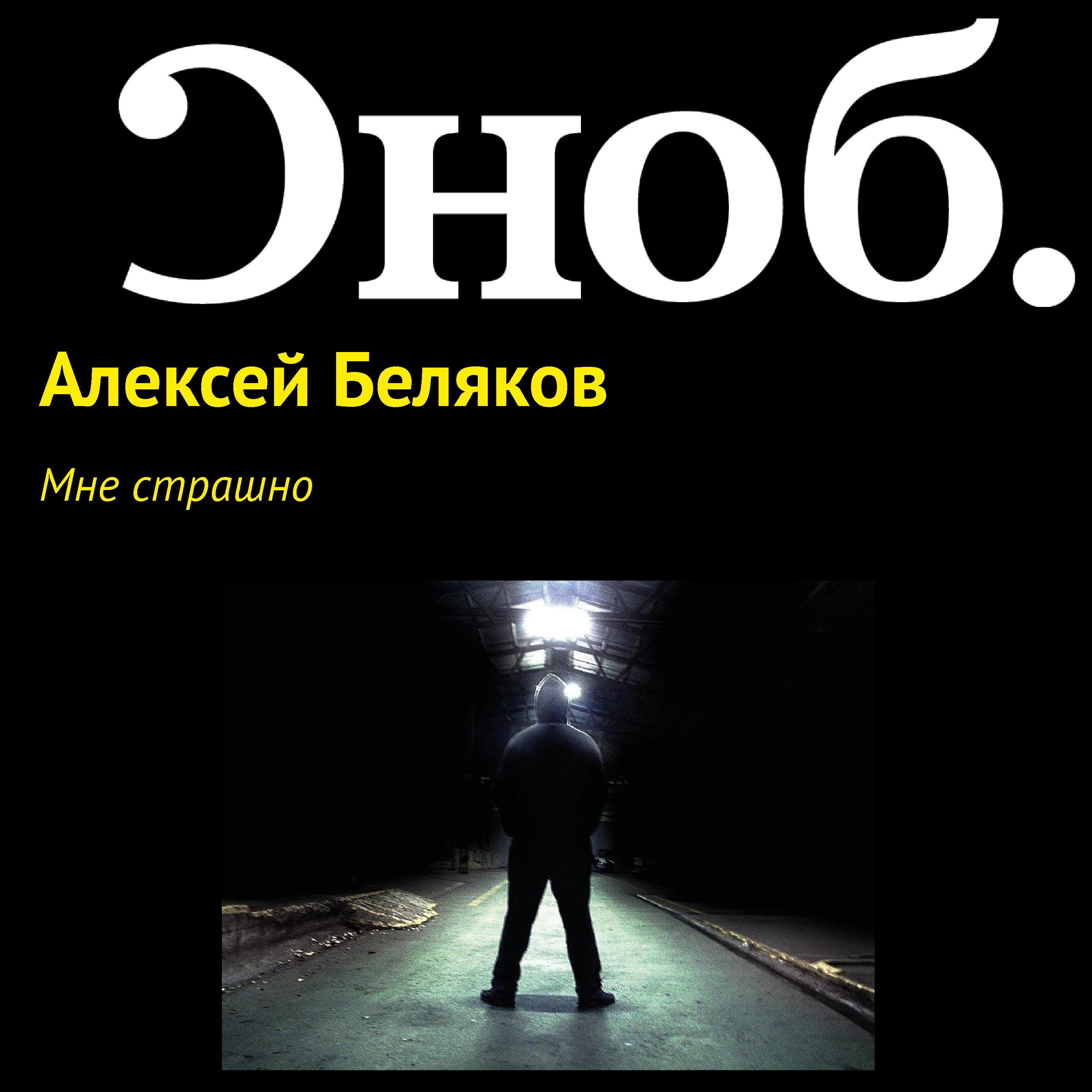 Алексей Беляков Мне страшно беляков алексей вторая дверь