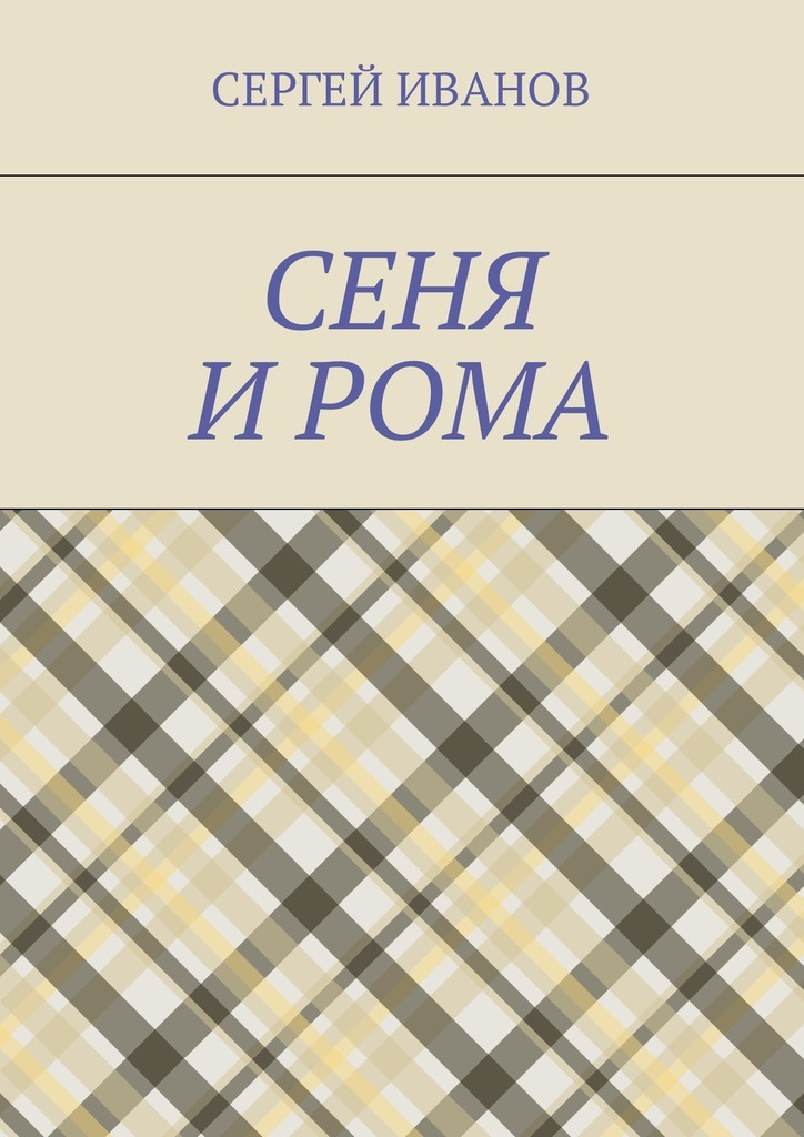 Федор Иванов Сеня и Рома федор иванов кленовый листок