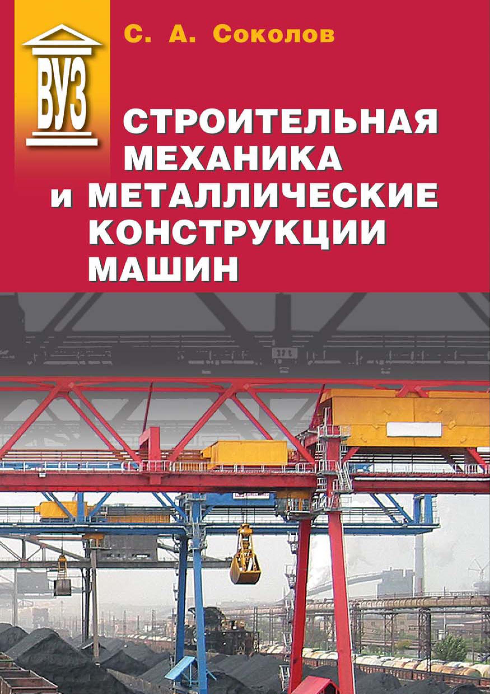 С. А. Соколов Строительная механика и металлические конструкции машин цена
