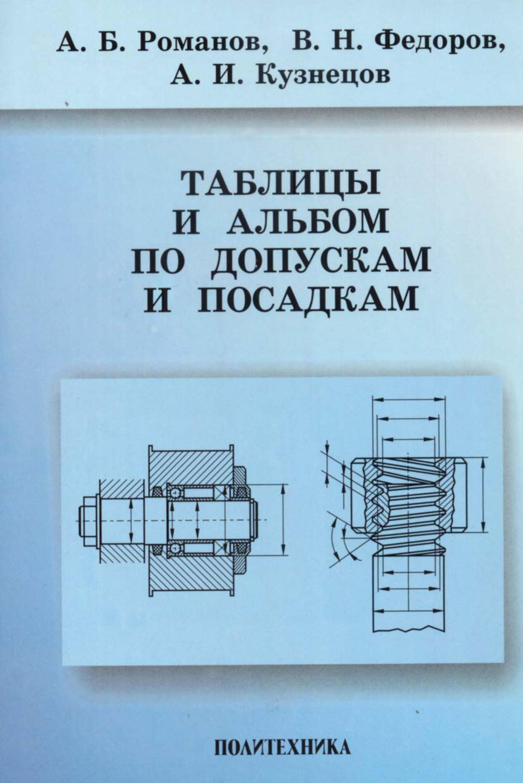 А. Б. Романов Таблицы и альбом по допускам и посадкам