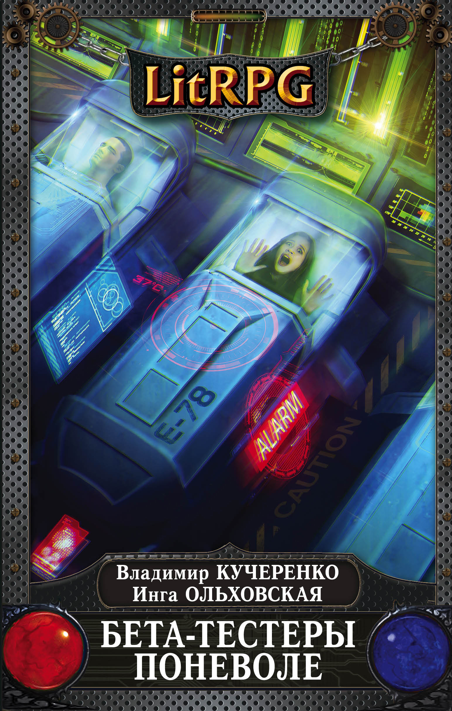 Владимир Кучеренко Бета-тестеры поневоле книги эксмо бета тестеры поневоле