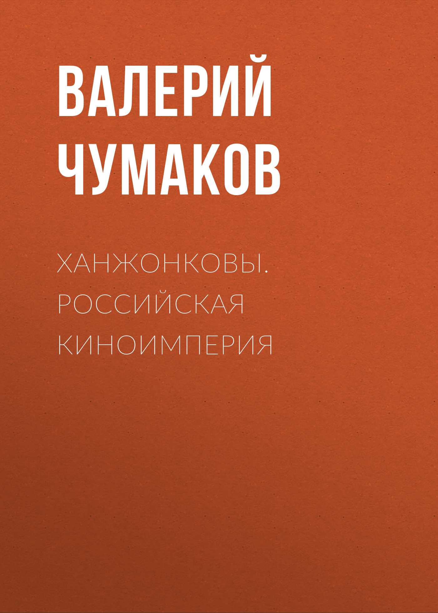 Ханжонковы. Российская киноимперия