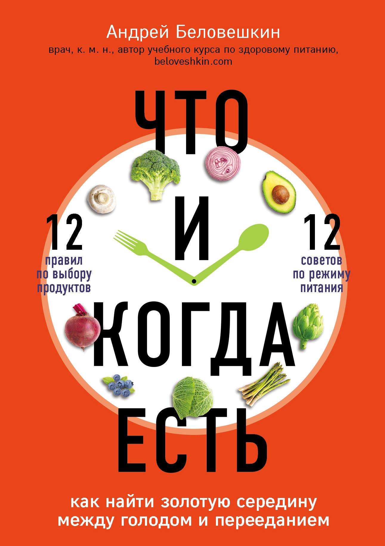 Андрей Беловешкин - Что и когда есть. Как найти золотую середину между голодом и перееданием