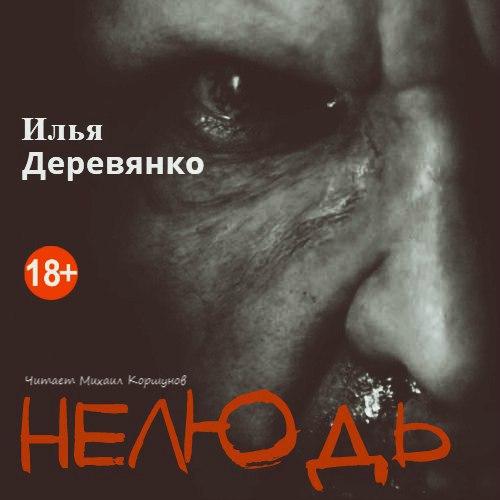 Илья Деревянко Нелюдь
