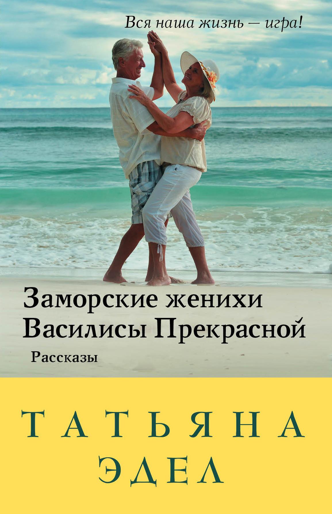 Татьяна Эдел Заморские женихи Василисы Прекрасной
