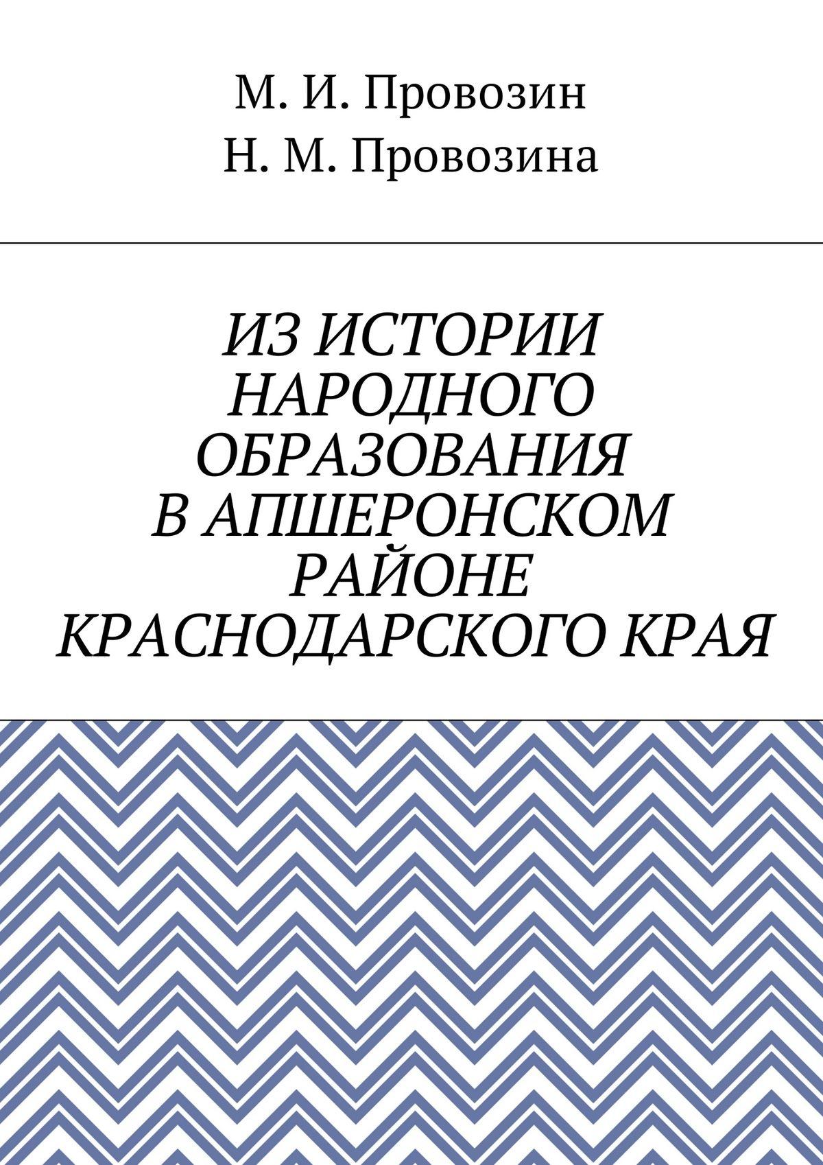 Михаил Иванович Провозин Из истории народного образования в Апшеронском районе Краснодарского края цены онлайн