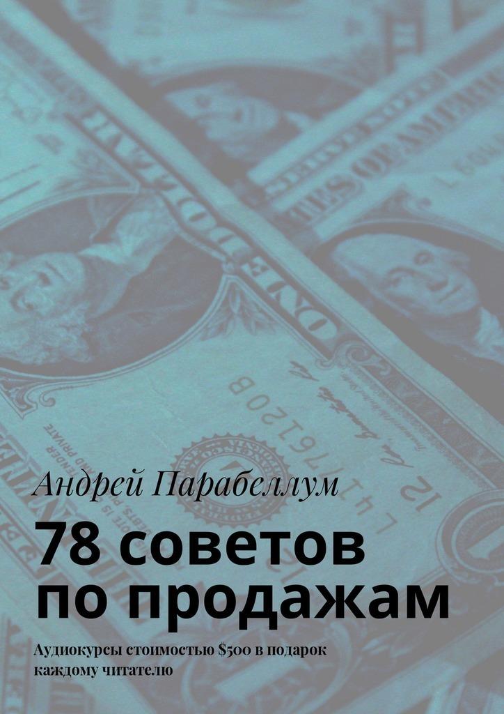 Андрей Парабеллум 78советов попродажам. Аудиокурсы стоимостью$500 вподарок каждому читателю