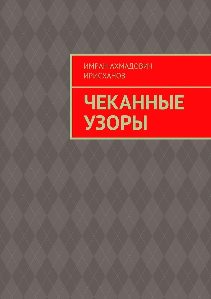 Имран Ахмадович Ирисханов Чеканные узоры