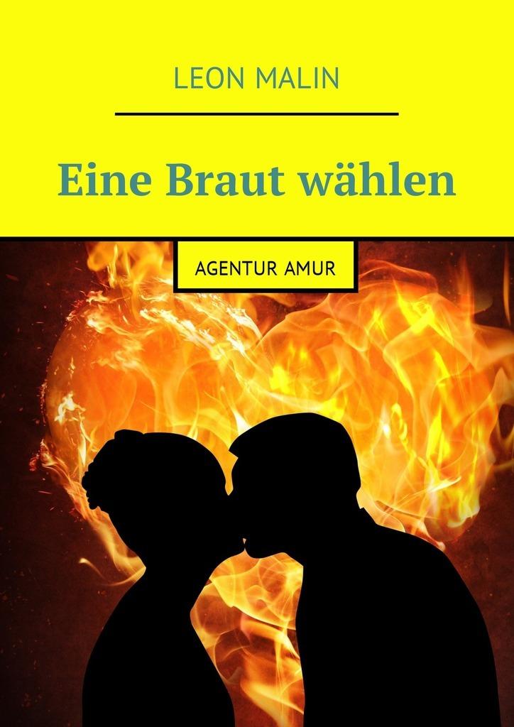 Leon Malin Eine Braut wählen. AgenturAmur цена 2017