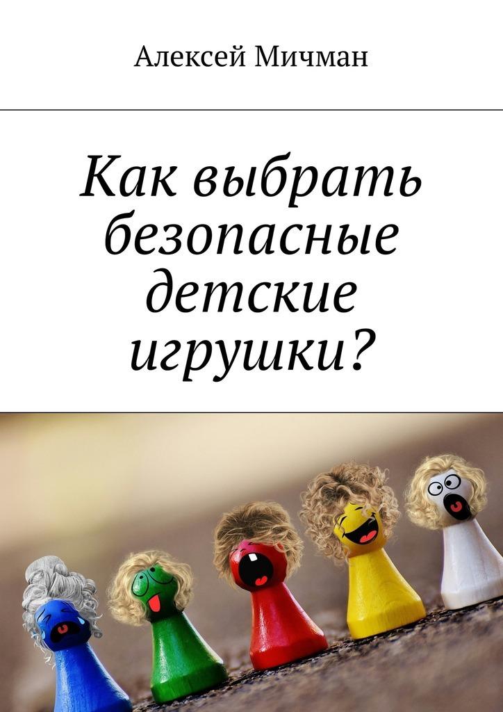 Алексей Мичман Как выбрать безопасные детские игрушки?