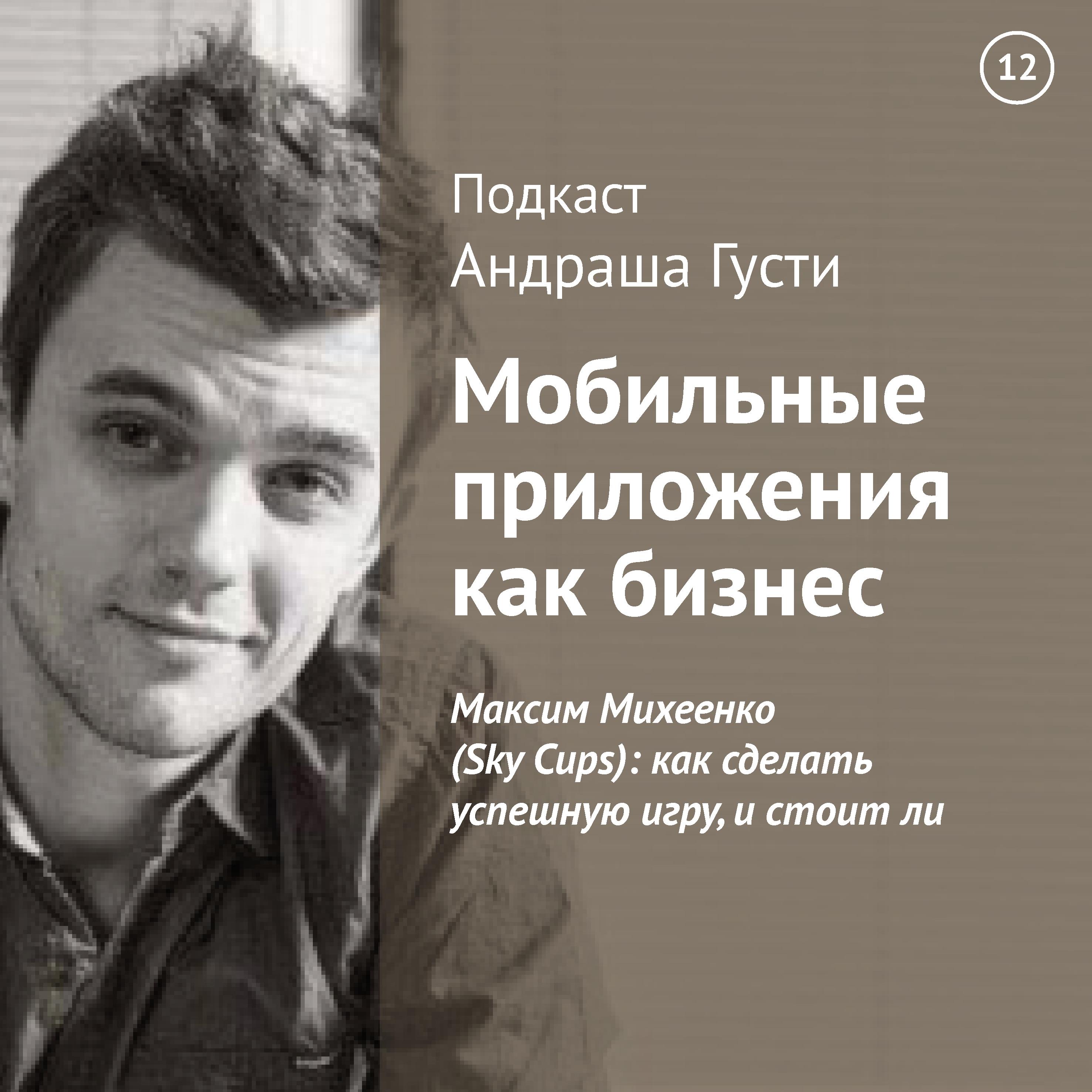Андраш Густи Максим Михеенко (Sky Cups): как сделать успешную игру, и стоит ли