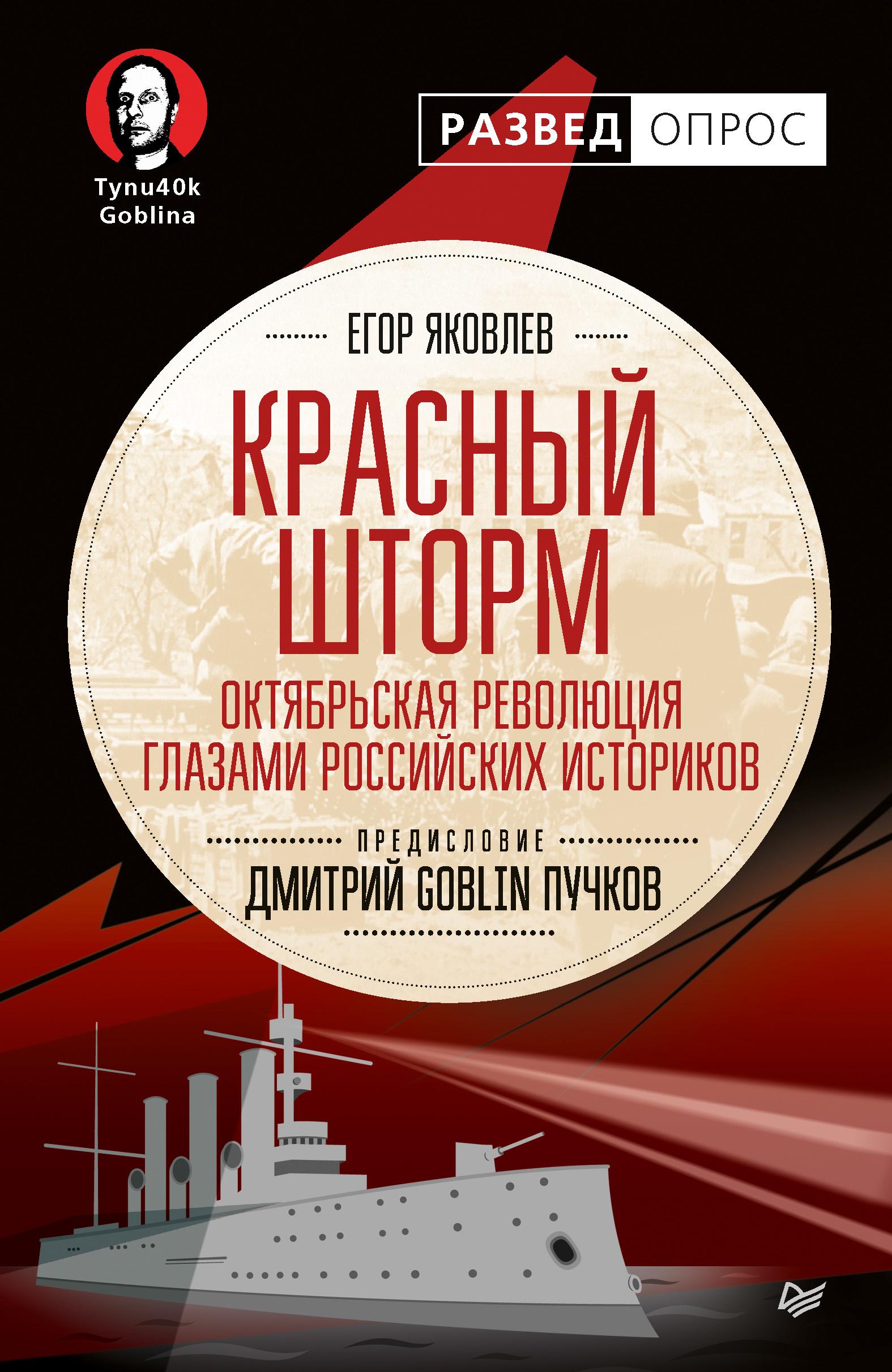 krasnyy shtorm oktyabrskaya revolyutsiya glazami rossiyskikh istorikov