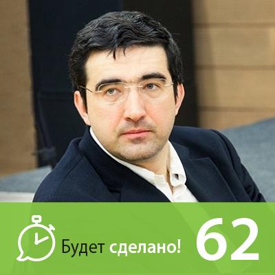 Никита Маклахов Владимир Крамник: Как выйти из пешки в ферзи? владимир сохарев манифест пролетариев мира