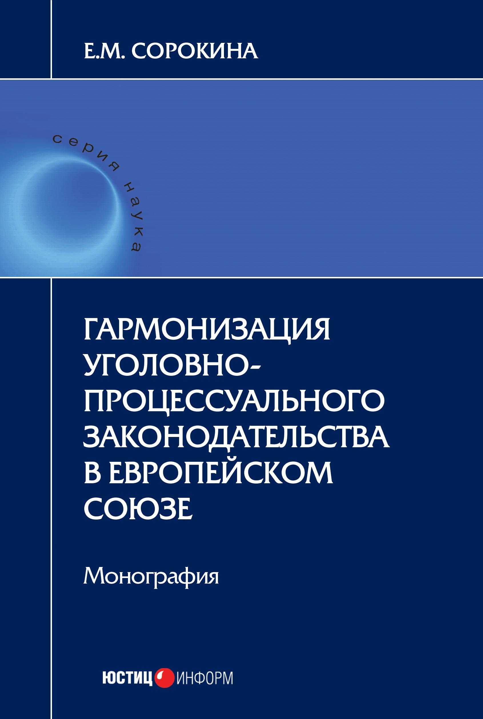 Елизавета Сорокина Гармонизация уголовно-процессуального законодательства в Европейском союзе