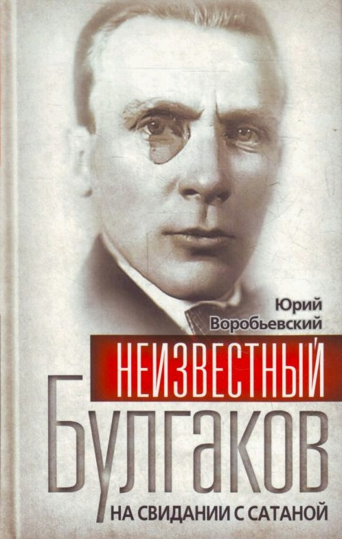 Юрий Воробьевский Неизвестный Булгаков. На свидании с сатаной