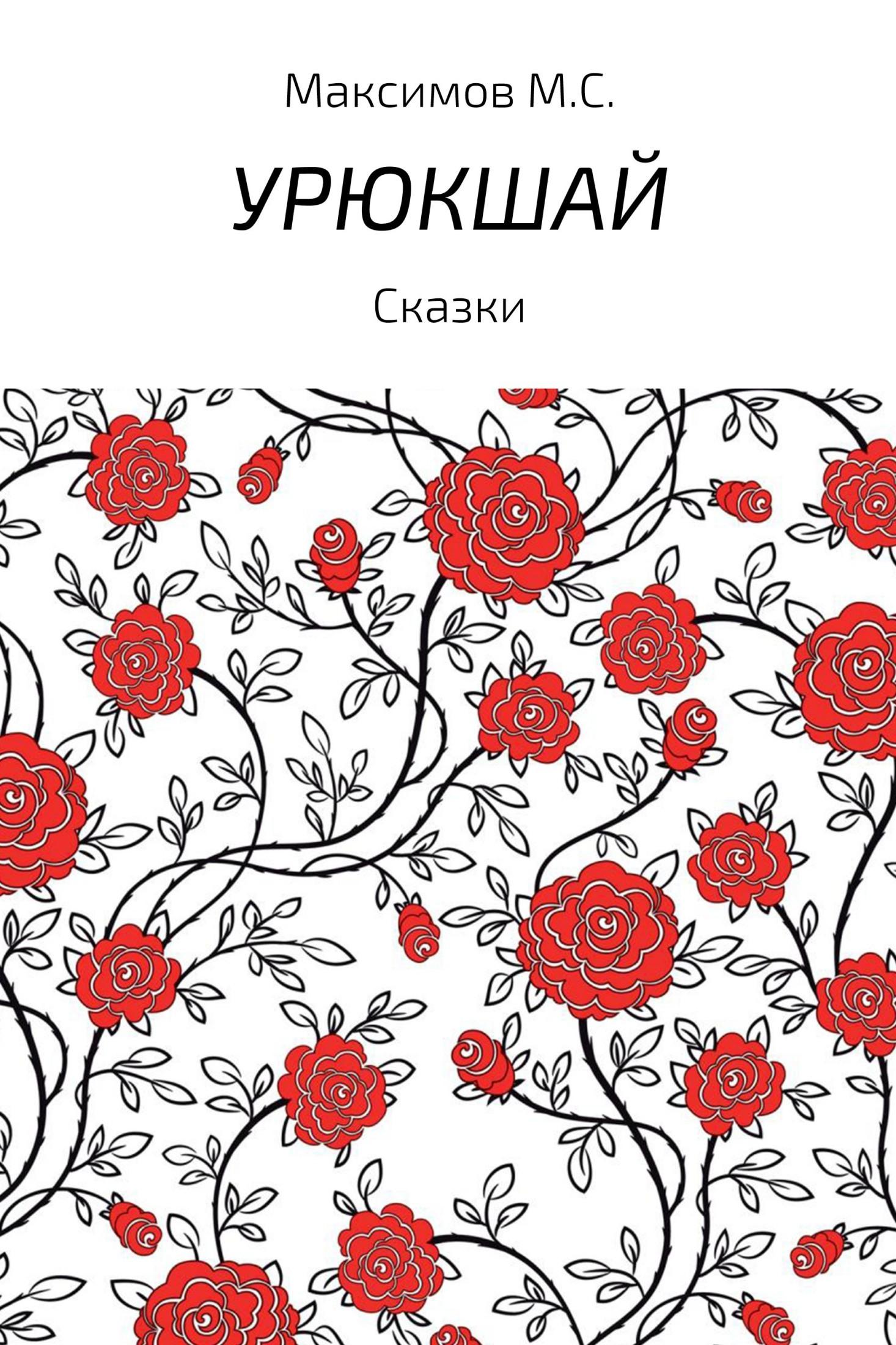 Михаил Серафимович Максимов Урюкшай. Сборник михаил серафимович максимов домик для игрушек сказки