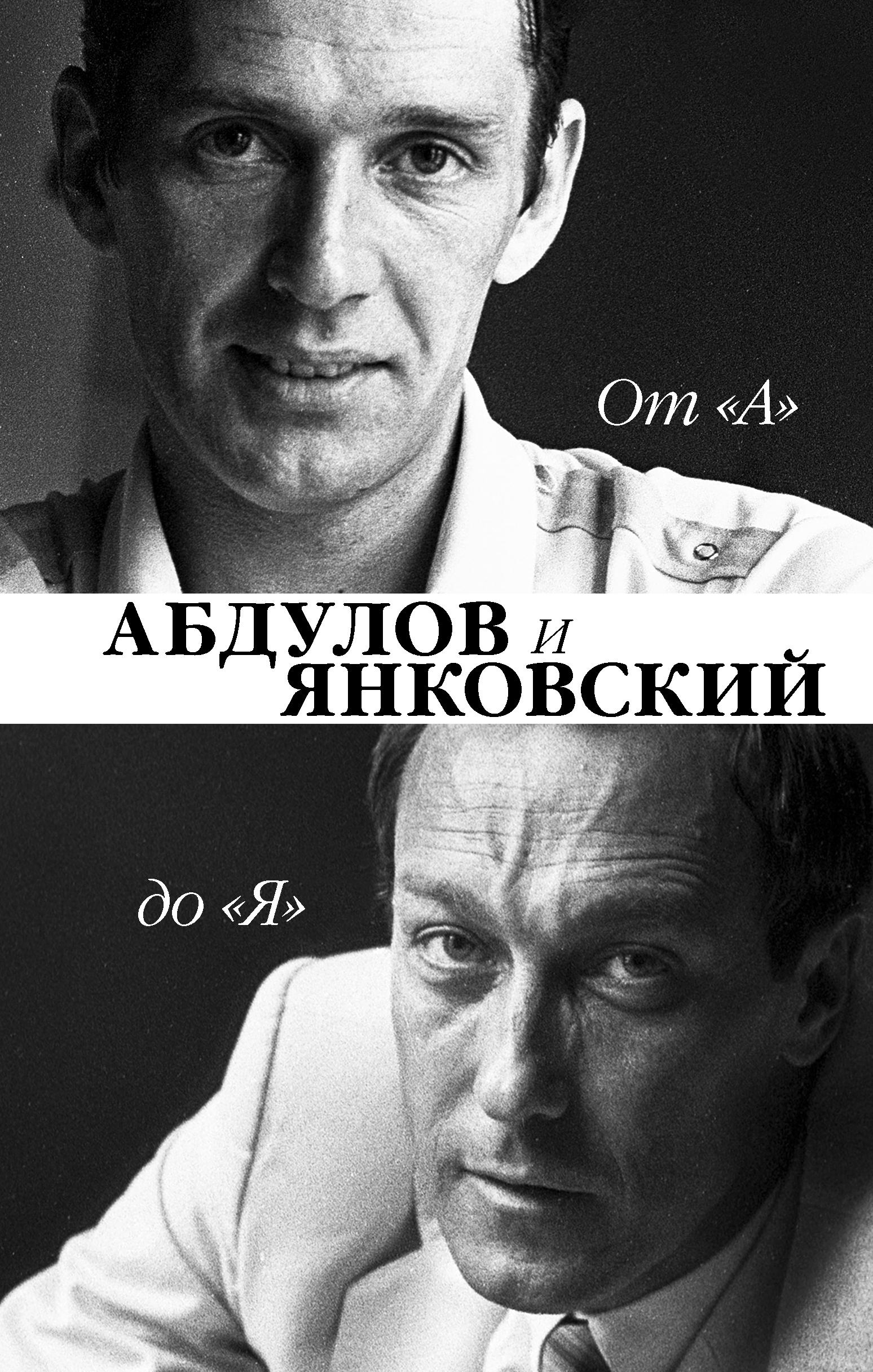 Отсутствует От «А» до «Я». Александр Абдулов и Олег Янковский цена